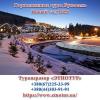 Горнолыжные туры из Киева. Новый 2021 год Буковель