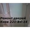 Ремонт дверей, перегородок, окон Киев, ролет, замена петель, замков
