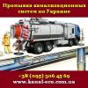 Промывка канализационных систем 2019 по Украине