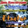 Этнотур Туры в Карпаты 2018 День Конституции