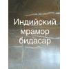 Мрамор прямоугольный. Плитка и слябы разных размеров. Расцветок большая палитра. Цены самые недорогие в Киеве
