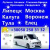 Автобусные рейсы Луганск - Калуга, Тула, Липецк, Елец, Воронеж.