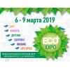 ХIV Международная выставка ECO-Expo
