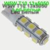 Светодиодная Led автолампа W5W T10 12V вольт