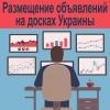 Размещение объявлений на досках объявлений Украина и регионы