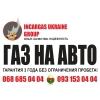 Установка газа на авто в Киеве. Гбо евро 2. Гбо 4. Левый берег.