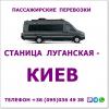 Автобусные рейсы Станица Луганская - Киев.