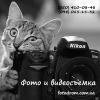 Видеосъемка , фотосъемка, монтаж