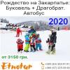New Горнолыжный тур Буковель Рождество 2020 Этнотур