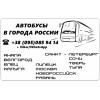 Автобусы в города России из Луганска, Стаханова, Алчевска, Краснодона