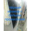 Мраморная плитка и мраморные слябы со склада в Киеве