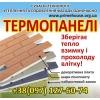 Качественные термопанели с утеплителем 5 сантиметров