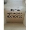 Мрамор светло - бежевый в слябах, в плитах и плитке по хорошим ценам; Разные оттенки, толщины и размеры