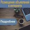 Размещение объявлений в интернете, Киев