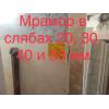 Мрамор полированный в слябах и плитке : Бидасар , Оникс , Нейро Марквина , Чайная роза , Розалия , Марфил , Леди - Оникс