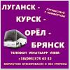 Автобус Луганск - Краснодон - Курск - Орёл - Брянск.