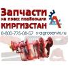 Пресс подборщик киргизстан технические характеристики