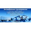 Перевозка различных грузов,  коммерческих,  в том числе личного имущества с оплатой в одну сторону и сборными грузами по Украине