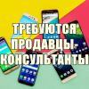 Продавцы-консультанты мобильных тeлeфонов и аксeссуаров.