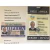 Удостоверение/ Пресс- карта Журналиста (Помогу Оформить)