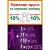 Курси знижка до 100% на навчання