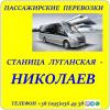 Перевозки пассажиров Станица Луганская - Николаев.