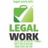 Легальная работа