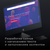 Создание, разработка сайтов. Одесса