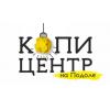 Копи-Центр на Подоле. Печати фирменной полиграфии
