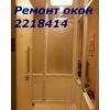 Регулировка окон недорого Киев, ремонт окон Киев, ремонт дверей Киев, ремонт ролет Киев и область