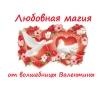 Любовные привороты и заговоры от Валентины Романовой