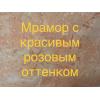 Большое разнообразие мраморного материала, всевозможные оттенки и узоры натурального камня