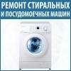 Ремонт посудомоечных, стиральных машин Чайки, Софиевская, Петропавловская Борщаговка