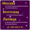 Автобусные рейсы из Луганска в Волгоград, Липецк, Москву.