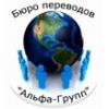 «Альфа-Групп» - услуги перевода документов