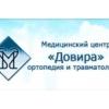 Медицинский центр «Довира», г. Бровары, г. Киев