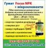 Удобрения «Гумат Focus NPK + Na» оптом и в розницу
