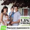 Кредит под залог недвижимости всего 18% годовых