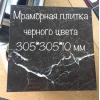 Черный мрамор – это редчайшая вулканическая порода, имеющая примесь графита или битума