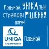 Автострахование ( Страховая компания UNIQA )