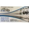 Інтернет-магазин автозапчастей APB