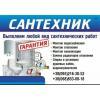Сантехник Киев услуги, вызов сантехника на дом