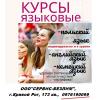 Курсы Польского, Английского языка ПК - компьютерные, для детей и взрослых в Кривом Роге и онлайн