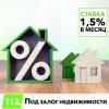 Кредит под залог недвижимости под 18% годовых Харьков.
