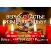 Приворот в Севастополе. Оплата возможна по результату.