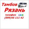 Автобус Стаханов - Алчевск - Луганск - Рязань - Тамбов