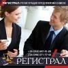 Регистрация ООО в Киеве – мы все сделаем за Вас.