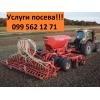Услуги посева зерновых кукурузы подсолнуха аренда сеялки Закарпатская