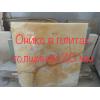 Мрамор и оникс в слябах в Киеве на распродаже