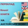 Професiйний переклад книги на англiйську мову